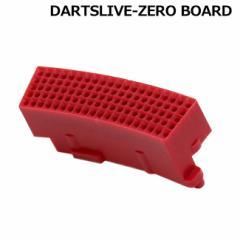 DARTSLIVE-ZERO BOARD(ダーツライブ ゼロボード) 互換セグメント ダブル レッド (ダーツボード パーツ)