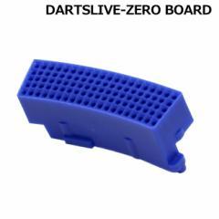 DARTSLIVE-ZERO BOARD(ダーツライブ ゼロボード) 互換セグメント ダブル ブルー (ダーツボード パーツ)