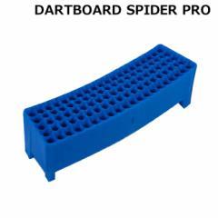 D.CRAFT DARTBOARD SPIDER PRO用 交換セグメント ダブル ブルー