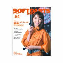 SOFT DARTS BIBLE(ソフトダーツバイブル) Vol.64