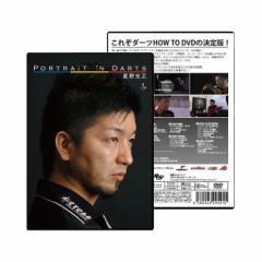 【DVD】ポートレイト・イン・ダーツ <1>