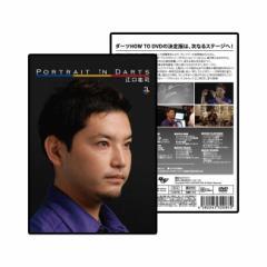 【DVD】ポートレイト・イン・ダーツ 3 江口祐司【Portrait in Darts 解説 ダーツレッスン