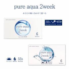 ピュアアクア ツーウィーク by ゼル 1箱6枚入り ソフトコンタクトレンズ 2週間使い捨て Pure aqua 2week by ZERU. 選べるレンズタイプ 高