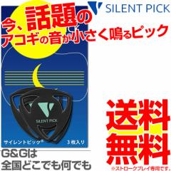 【3枚セットパック】驚異の弱音効果! サイレントピック SP-3 SILENT PICK ピック型弱音器 SP3【送料無料】