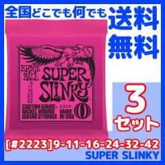 ERNIE BALL(アーニーボール) #2223×3セット SUPER SLINKY[9-42]/ 定番エレキギター弦(セット弦)/ スリンキーシリーズ・スーパースリン