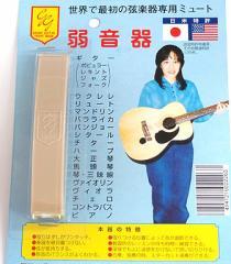 取り付け簡単!グランドギター社の 弦楽器専用弱音器:ギターミュート 【送料無料】