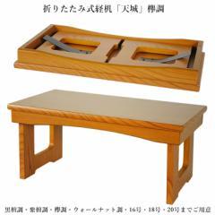 折りたたみ式経机【天城(あまぎ)】20号・ケヤキ調・送料無料