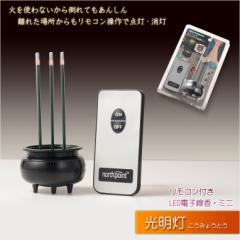 仏具【リモコン付LED電子線香:来光(らいこう)】仏壇 線香 香炉 LED線香