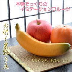 お盆飾り【本物そっくりのイミテーションフルーツ:お供え果物(くだもの)3点】お盆・命日・仏壇