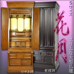 豪華で格安【花月】スリムな大型仏壇・サイズS(45-15) ケヤキ調