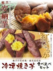 冷凍焼き芋 食べ比べ セット 鹿児島県産 安納芋500g 紅はるか500g 計1kg 送料無料