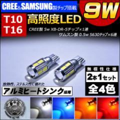 保証付 LED T10 T16対応 9w CREE製 5w &サムスン製 0.5w 搭載 SMD ホワイト ブルー オレンジ レッド エムトラ