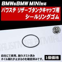 BMW BMW MINI専用 ワステ リザーブタンク キャップ用 シールリングゴム 1個価格 純正品番 32411128333に エムトラ
