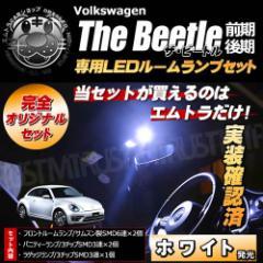 保証付 車種専用 LED ルームランプセット ザ・ビートル 前期 後期 対応 21連搭載 ホワイト エムトラ