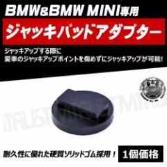 BMW BMW MINI専用 ジャッキパッドアダプター ソリッドゴム仕様 1個価格 ジャッキアップポイントの保護に エムトラ