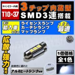 LED T10×37mm 3チップSMD 3連■ホワイト発光■ベンツ BMW アウディ等のライセンスランプ カーテシランプに エムトラ