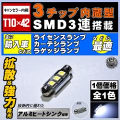 LED T10×42mm 3チップSMD 3連■ホワイト発光■ベンツ BMW アウディ等のライセンスランプ カーテシランプに エムトラ