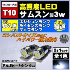 LED T10 キャンセラー サムスン製 SMD 6連 3w■ホワイト発光■ベンツ BMW アウディ等のポジションランプ に エムトラ
