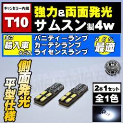 LED T10 キャンセラー 平型 サムスン SMD 4w 8連 両面発光■ホワイト発光■ベンツ BMW アウディ等のライセンスランプ に エムトラ