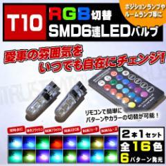 保証付 LED T10 RGB LEDバルブ ポジションランプ 等に 全16色に切替可 発光パターンは 全6種 エムトラ