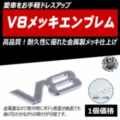 V8 メッキ エンブレム 金属 メタル製 曲げて取付が可能 【 高品質 3D トランク ベンツ BMW トヨタ 等に 】 エムトラ