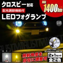 保証付 ハロゲンフォグランプ車 対応 LED フォグランプ ホワイト イエロー 配光 角度 調節 機能付 COB H8 エムトラ