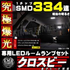 保証付 SMD LED ルームランプセット スズキ クロスビー  MN71S MX MZ SMD 118連 ホワイト エムトラ