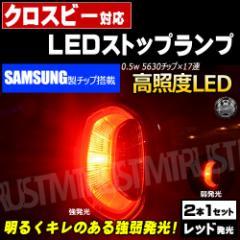 保証付 ハロゲンフォグランプ車 対応 ストップランプ LED サムスン製 8.5w レッド  強弱発光 T20ダブル ブレーキ テール 明るい エムトラ