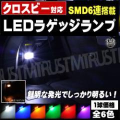 保証付 クロスビー MN71S 対応 ラゲッジランプ LED T10 平型 SMD 6連 1球 全6色 トランク 明るい ルーム エムトラ