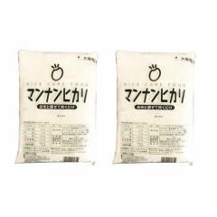【送込】業務用マンナンヒカリ 1kg 2袋セット