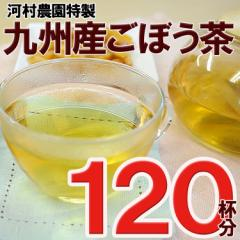 【全国送料無料】有機JAS認定業者が作る九州産特製ごぼう茶約120杯分!!(75g入/2.5g×30包)