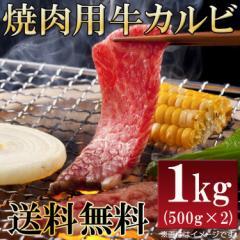【送料無料】数量限定入荷!!飲食店御用達 焼肉用牛カルビ1kg(500g×2パック)/牛ばら肉/牛バラ肉