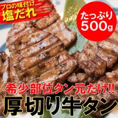厚切り 牛タン 500g 塩だれ  送料無料 数量限定 お試し 飲食店御用達 希少部位 タン元 霜降り 牛肉