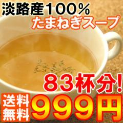 【50%OFF!500g送料無料999円】業界最安値挑戦!1杯12円!!淡路産100%たまねぎ使用のたまねぎスープ(500g×1パック)bs