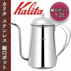 送料無料 Kalita カリタ ステンレス 細口ポット 1.2L 52047 ドリップコーヒー ドリップケトル コーヒー ドリップ 道具 器具