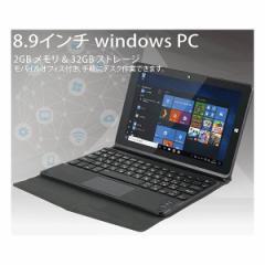 送料無料 8.9インチ WindowsPC MW-WPC01SaiEL 8.9インチ Windows 2in1 パソコン ノートパソコン ノートPC