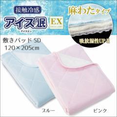 送料無料 アイス眠 EX-麻 敷きパッド SD 120×205cm セミダブル 接触冷感 快眠 敷パッド 洗える ひんやり 涼感寝具 クールマット