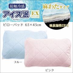 送料無料 アイス眠 EX-麻 ピローパッド 63×43cm 枕パッド 枕カバー 接触冷感 ひんやり クール 涼感寝具