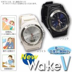送料無料 強力振動目覚まし腕時計 New Wake V ニューウェイクブイ WV-0605 WV-0606 腕時計 強力振動 振動目覚まし腕時計 寝坊対策