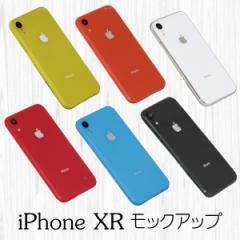即納!【送料無料】新型 iPhone iPhone XR モックアップ 6.1インチ