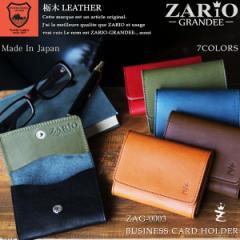 ■送料無料■ ZARIO-GRANDEE- 名刺入れ カードケース メンズ レディース 栃木レザー 日本製 (7色)【ZAG-0003】
