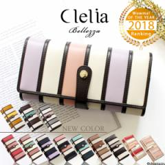 長財布 レディース 財布 アコーディオン カード収納 大容量 可愛い Clelia クレリア Bellezza ベレッサ【CL-10262】