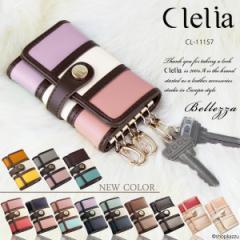 キーケース レディース 6連 カード入れ カラフル ストライプ 可愛い Clelia クレリア Bellezza ベレッサ【CL-11157】