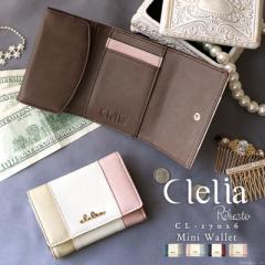 小さい財布 ミニ財布 レディース 折り財布 三つ折り財布 コンパクト トリコロール Clelia クレリア Riberte リベルテ 【CL-17026】