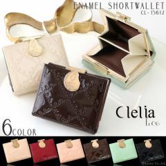 折り財布 レディース エナメル がま口 フラップ 小さい フェイクレザー ショートウォレット Clelia クレリア【CL-15612】