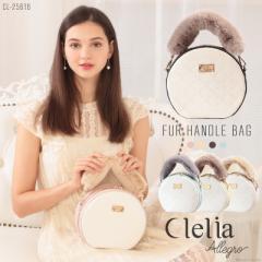 サークルバッグ レディース ファーハンドル ファーバッグ  大容量 可愛い Clelia クレリア Allegro アレグロ【CL-25616】