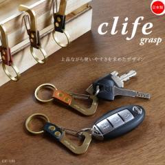 キーリング メンズ カラビナ キーホルダー シンプル 真鍮 革 牛革 レザー clife クリフ【CF-101】mlb