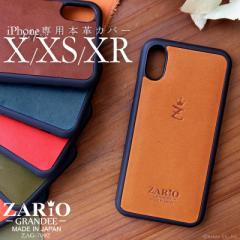 スマホケース メンズ レディース iPhoneX iPhoneXS iPhoneXR 栃木レザー 本革 日本製 ZARIO GRANDEE ザリオグランデ【ZAG-7002】【mlb】