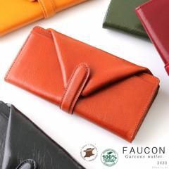 長財布 レディース 財布 ウォレット 本革 イタリアンレザー シンプル 大容量 かわいい ギャルソン 機能性 FAUCON フォコン 3433
