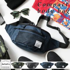 ボディバッグ ウエストポーチ サブバッグ コンパクト ブランド 人気 メッシュ Jack&Co. ジャックアンドコー 【BG-044】【mlb】